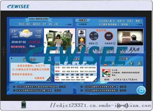 電子班牌,智慧班牌,cewisee北京中電捷智781889502