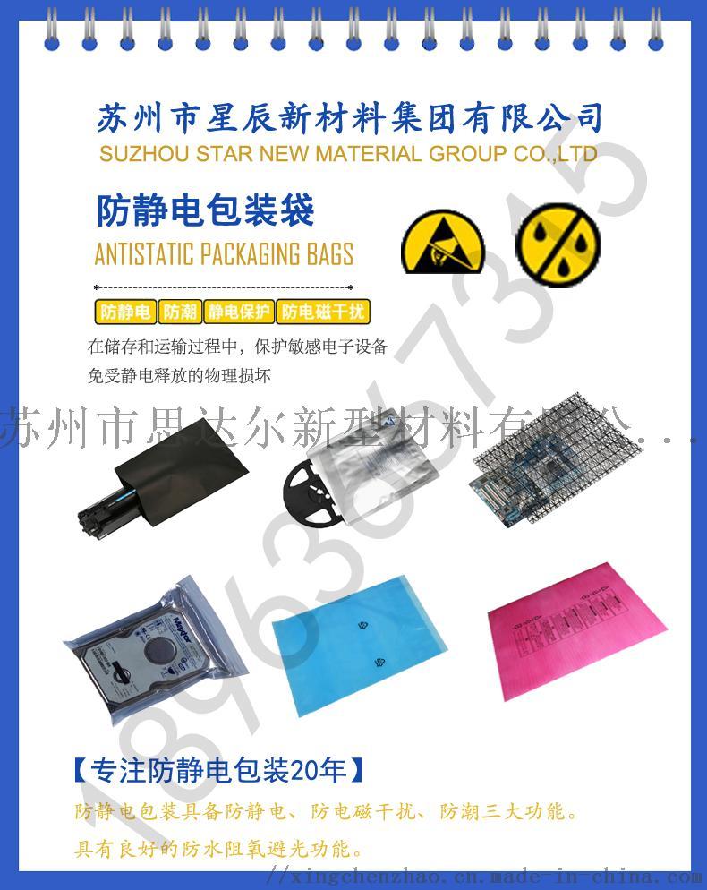 防靜電鋁箔真空平口袋 純鋁袋 電子設備機電設備專用120334335