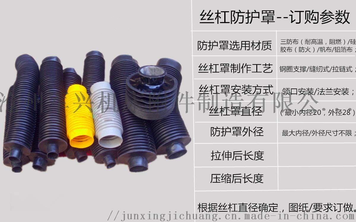 防油 防腐蚀 伸缩式圆型橡胶护套 丝杠防护罩112225712