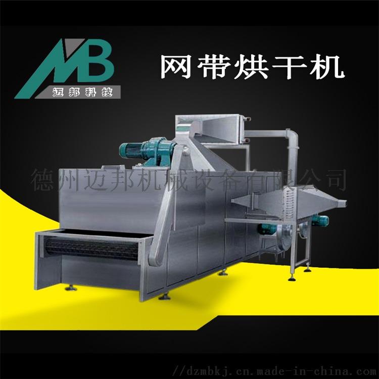 网带烘干机山东厂家专注网带式碳纤维烘干机设备815563782