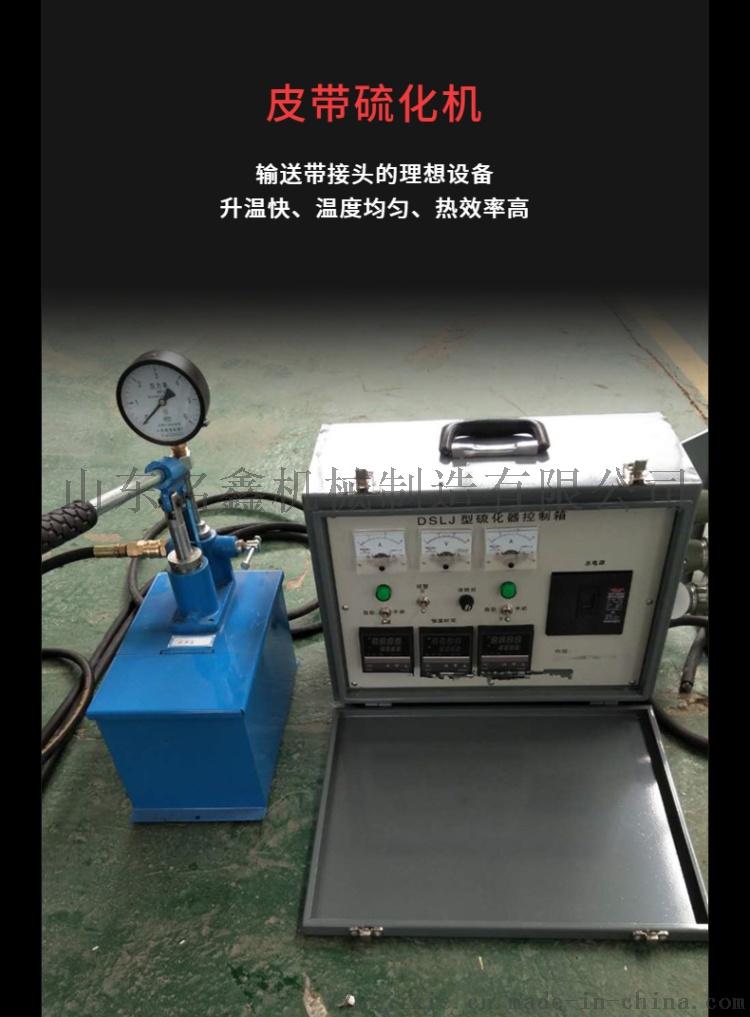 厂家直销电热式皮带**化机 矿用皮带修补设备109281872