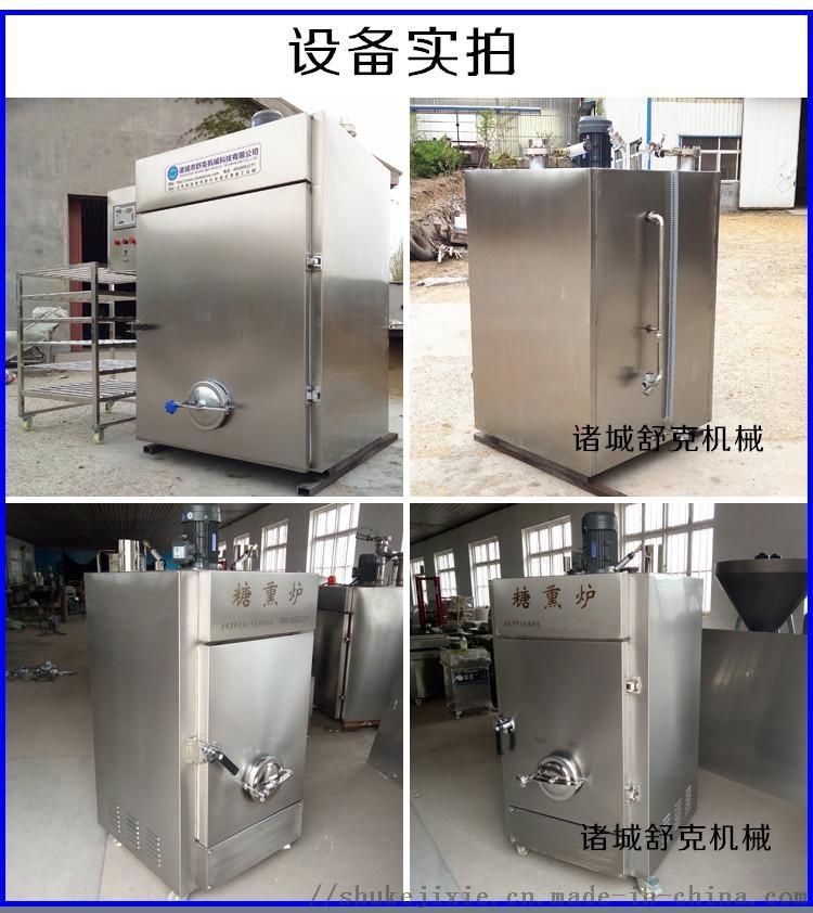 廠家供用全自動大型紅腸燻烤爐 蒸煮煙燻一體煙燻機112700712