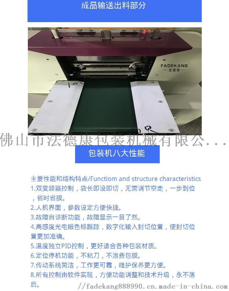 在線諮詢廣東佛山枕式包裝機械 食品-水餃、雲吞自動包裝機 廠家直銷包郵77288255
