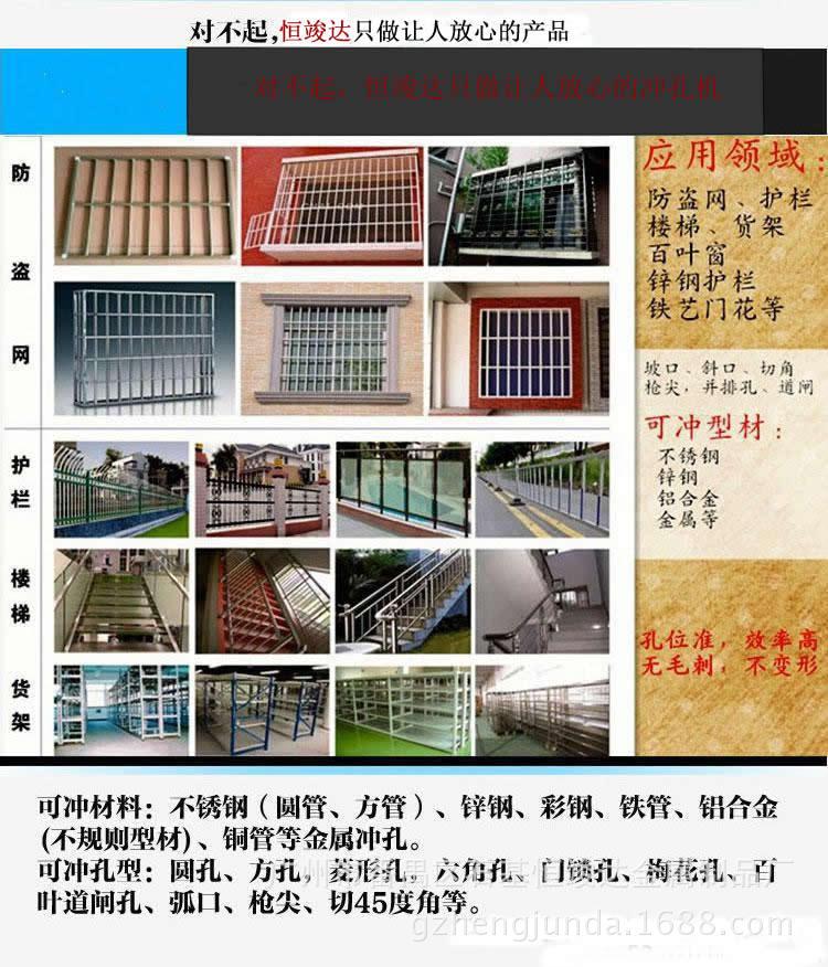 广州直销恒竣达数控液压冲孔机 不锈钢圆管冲孔机81983845