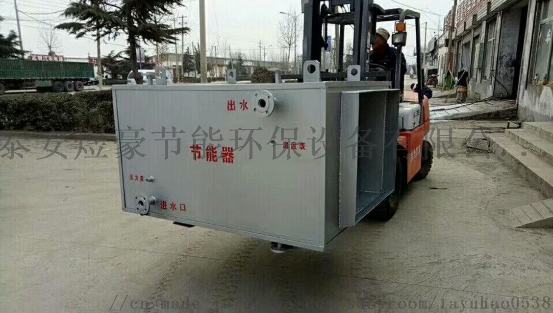 锅炉节能器779387132