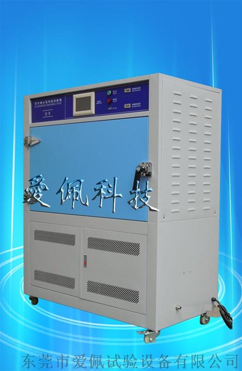 uv紫外线耐气候老化试验箱806641945