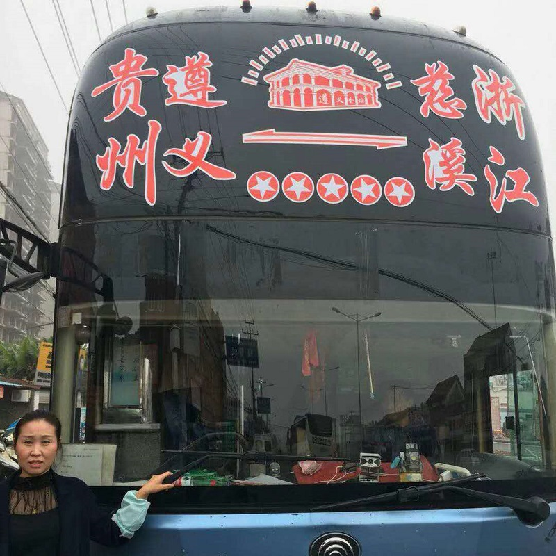 遵义到衢州大巴-直达客车(车站直发)100720025