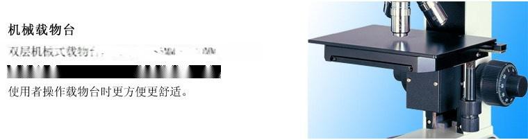 CR20-U1000型金属材料检测三目金相显微镜131123305