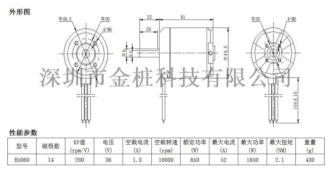 外形图参数B5060-280KV.png