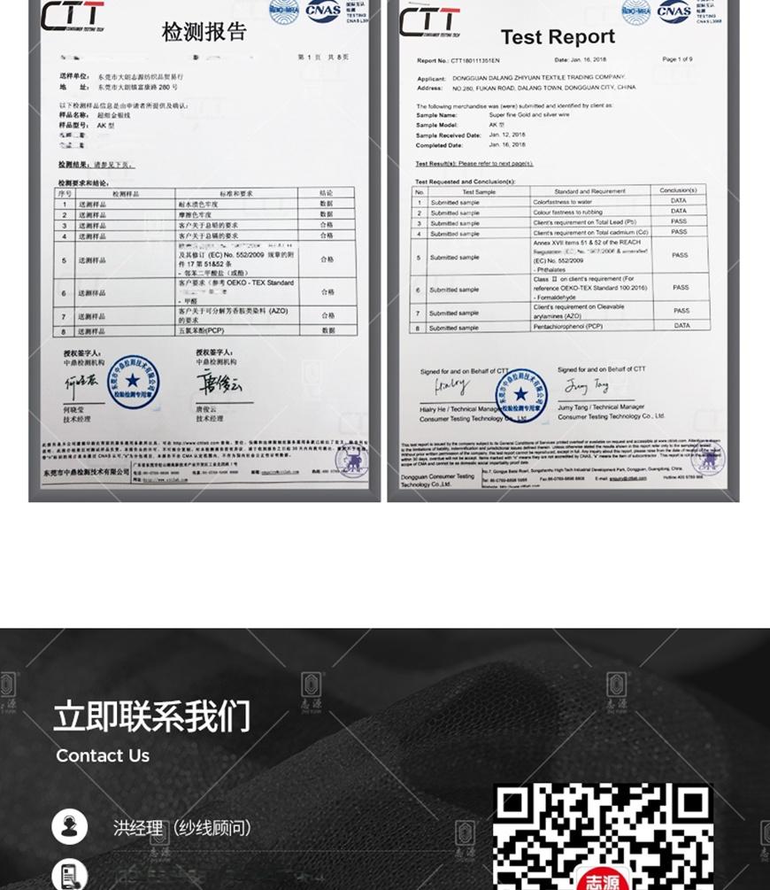 840D-140D-氨纶锦纶橡筋线-_16.jpg
