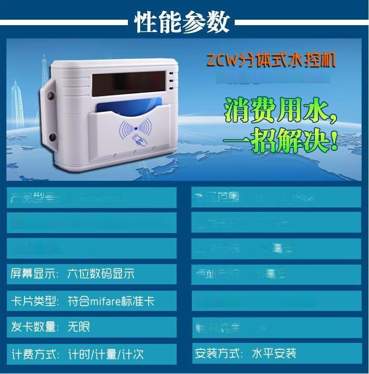 小區水控機 雲端存儲水控機