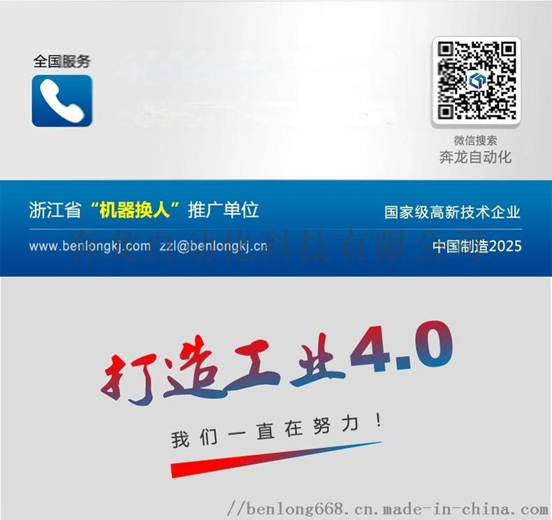 浙江奔龙自动化厂家直销BPNL-32漏电断路器精益生产线141209995