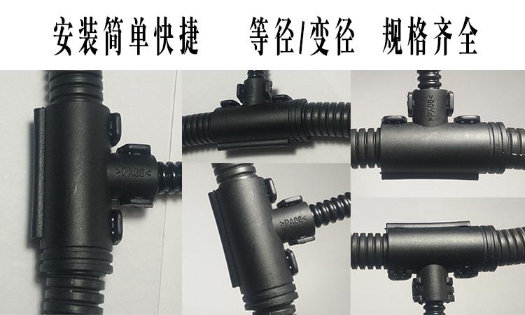 塑料波纹管三通可开式T型三通线束波纹管分流扎扣123562495