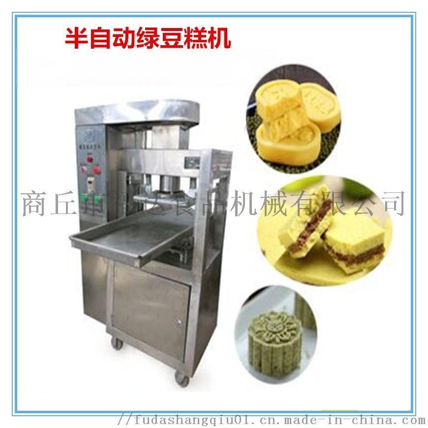 绿豆糕机全自动绿豆糕机器.jpg