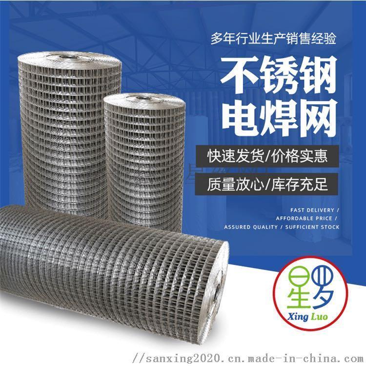 现货供应304不锈钢电焊网镀锌电焊网862333022