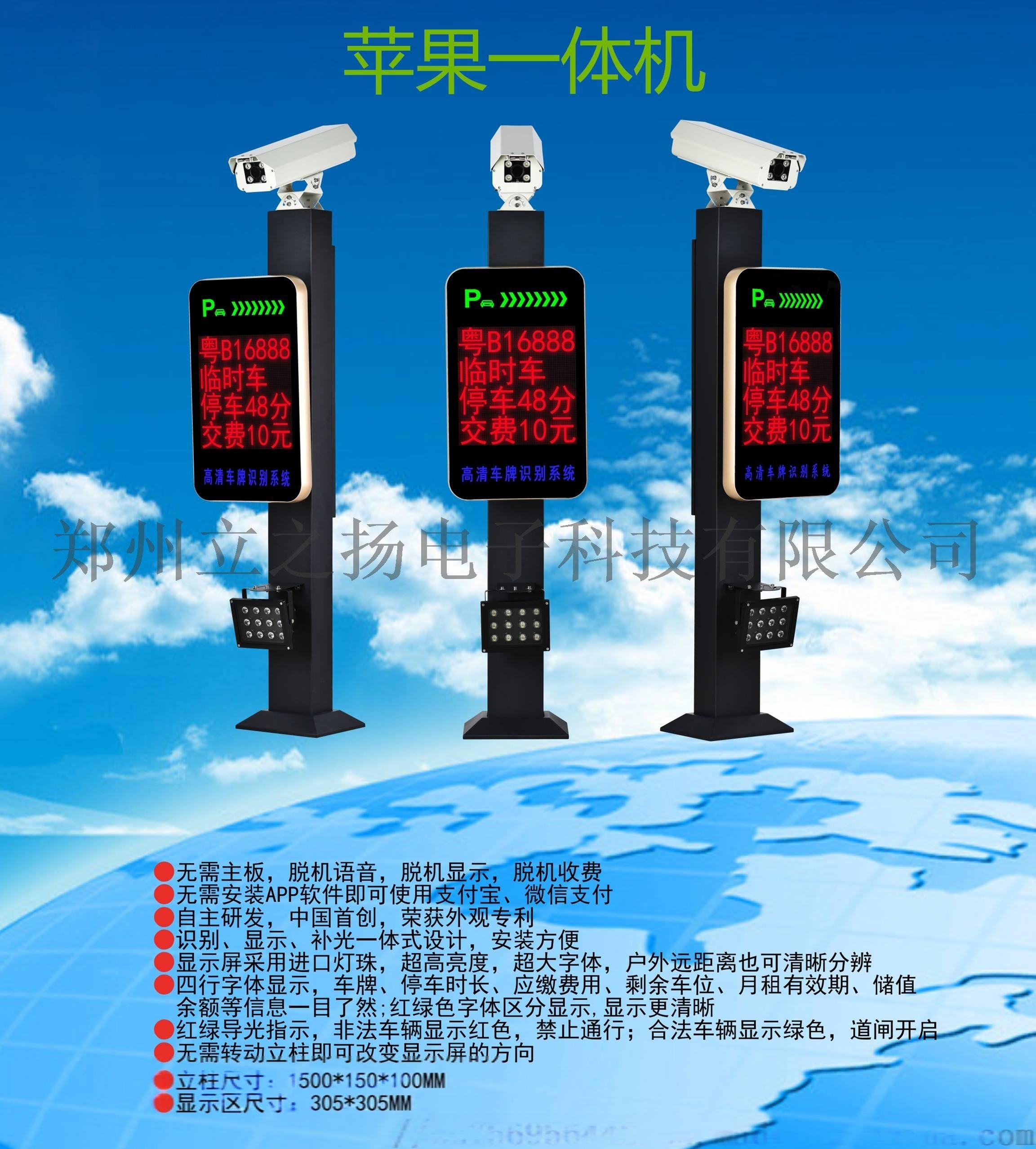 安陽車牌識別系統 停車場專用設備廠家824694922