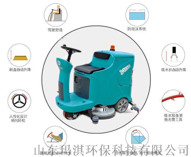 潔美寶JMB-駕駛式電動洗地機_800x800.jpg
