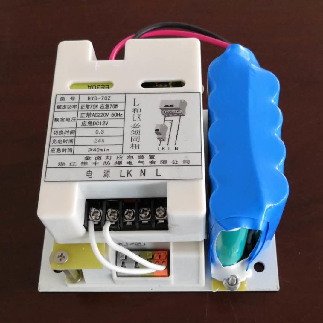 金滷燈應急電源裝置-02.jpg