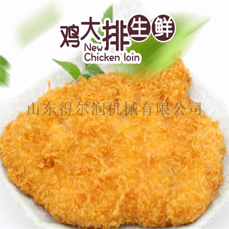 腌制鸡大排.png