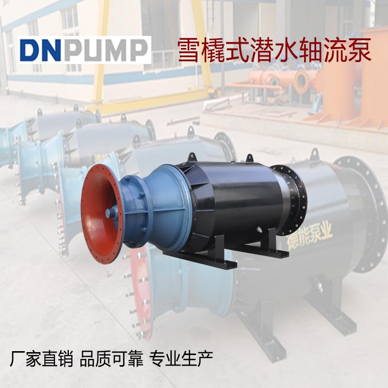 雪橇式潜水轴流泵宣传图2.jpg