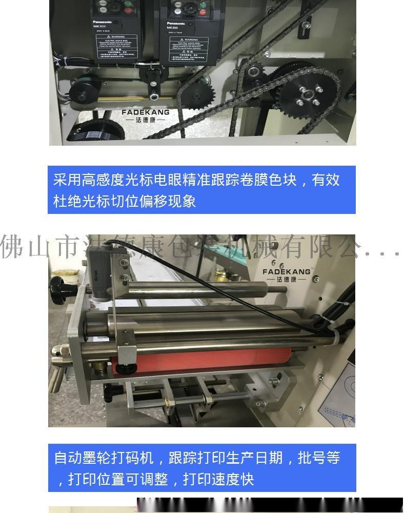 在线咨询广东佛山枕式包装机械 食品-水饺、云吞自动包装机 厂家直销包邮77288205