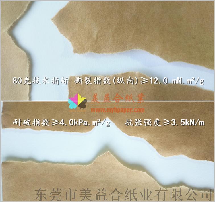 高强本色纸袋纸 (2).jpg