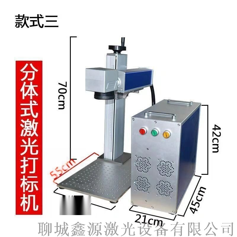 鑫源20W食品包裝袋鐳射打碼光纖鐳射打標機生產廠家70161232