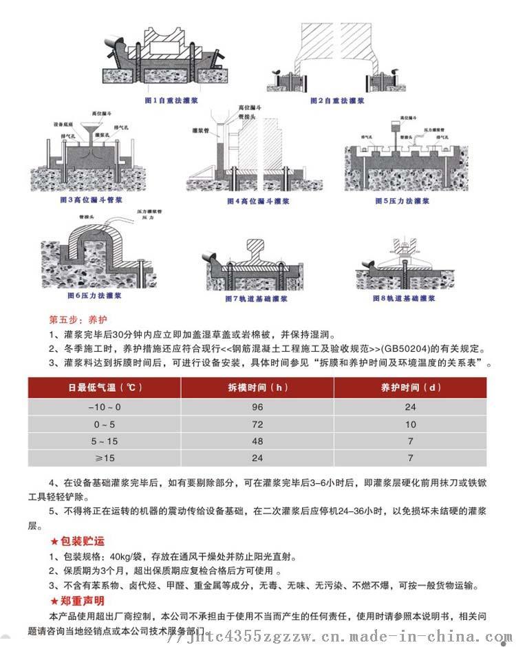 北京高强无收缩灌浆料C60灌浆料厂家116768545