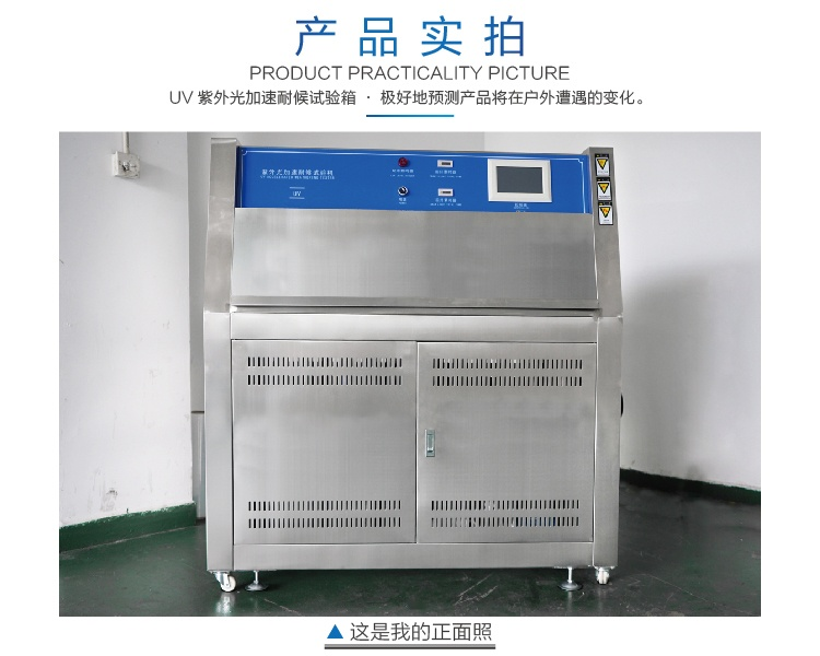 HD-E802紫外光加速耐候试验箱-05_01.jpg