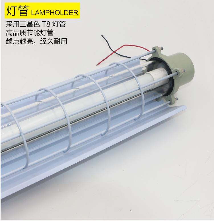 【隆业**】 防爆高效节能LED荧光灯106494065