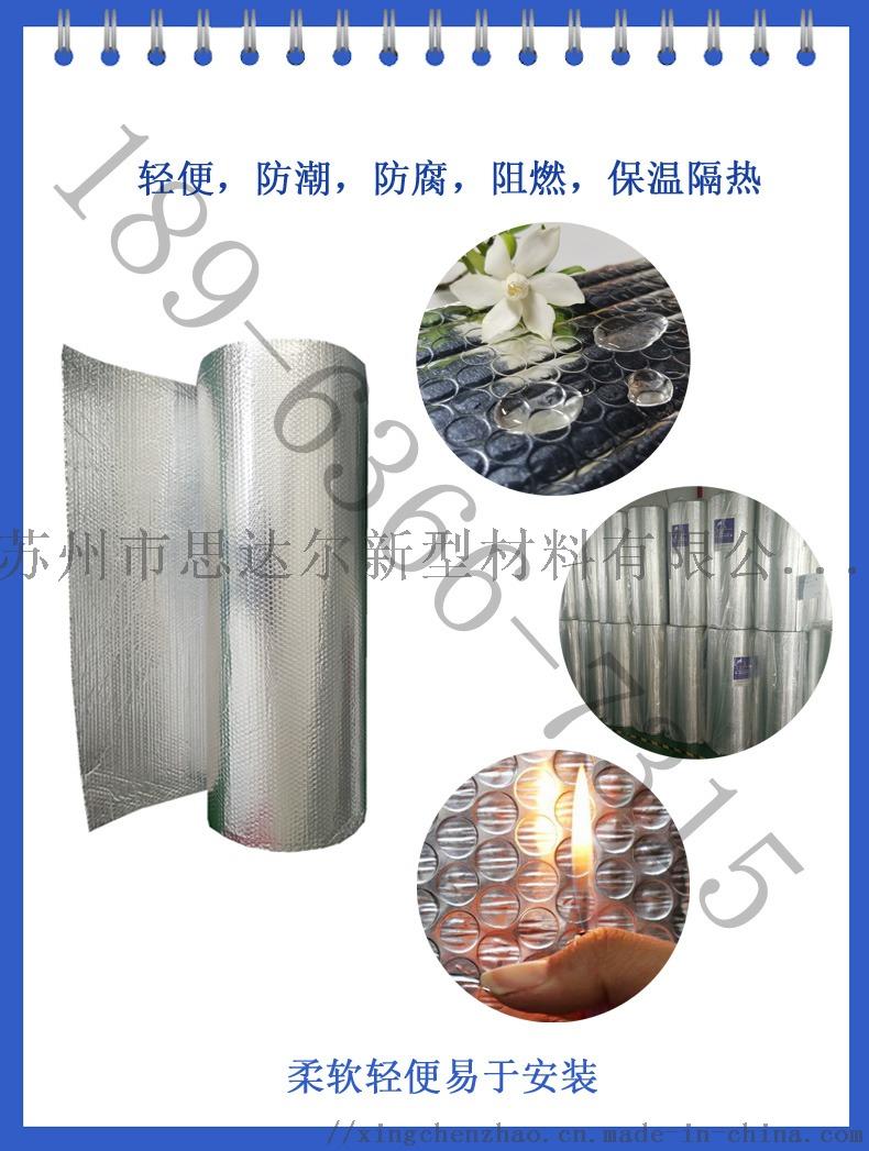 供应管道保温纯铝气泡膜隔热材 低能耗热网抗对流层117336735