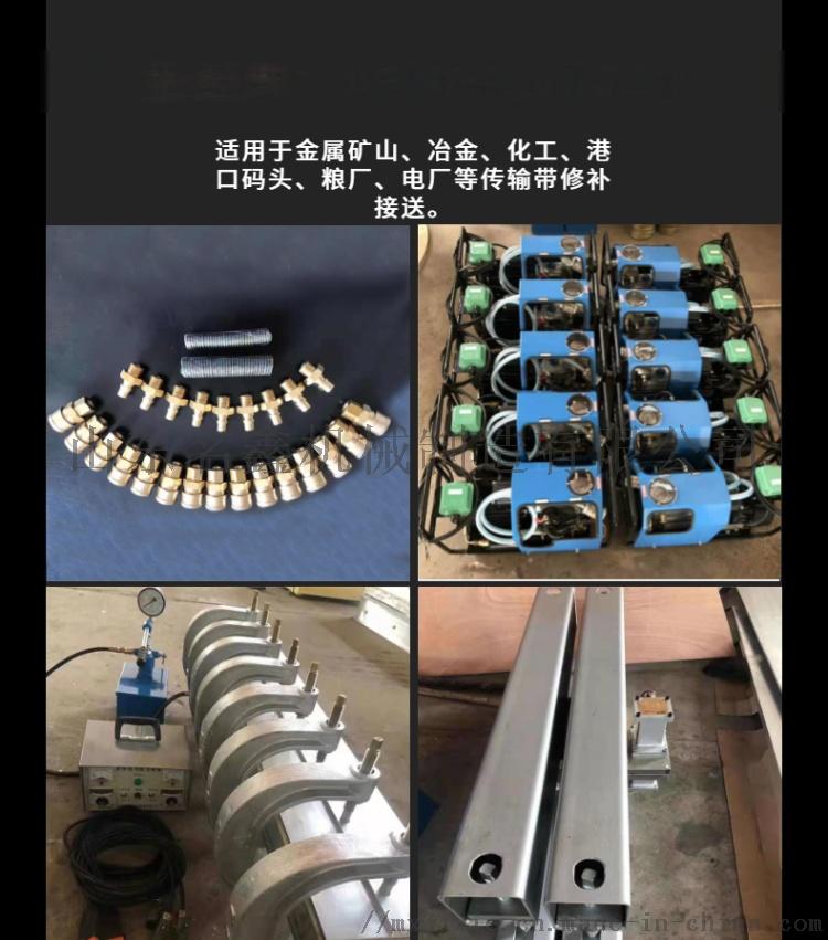 厂家直销电热式皮带**化机 矿用皮带修补设备109281882