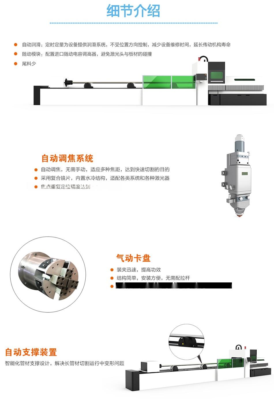 管材系列激光切割机_06.jpg