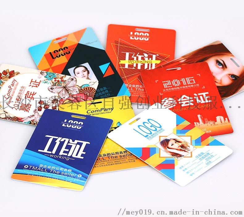 可印pvc卡的数码图文快印设备多少钱854579045