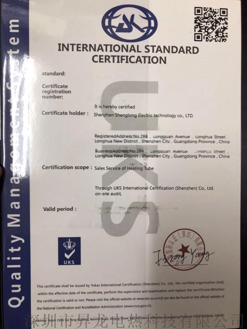 水电镀铁氟龙电加热管发热管 工业酸洗槽耐酸碱加热管131865615