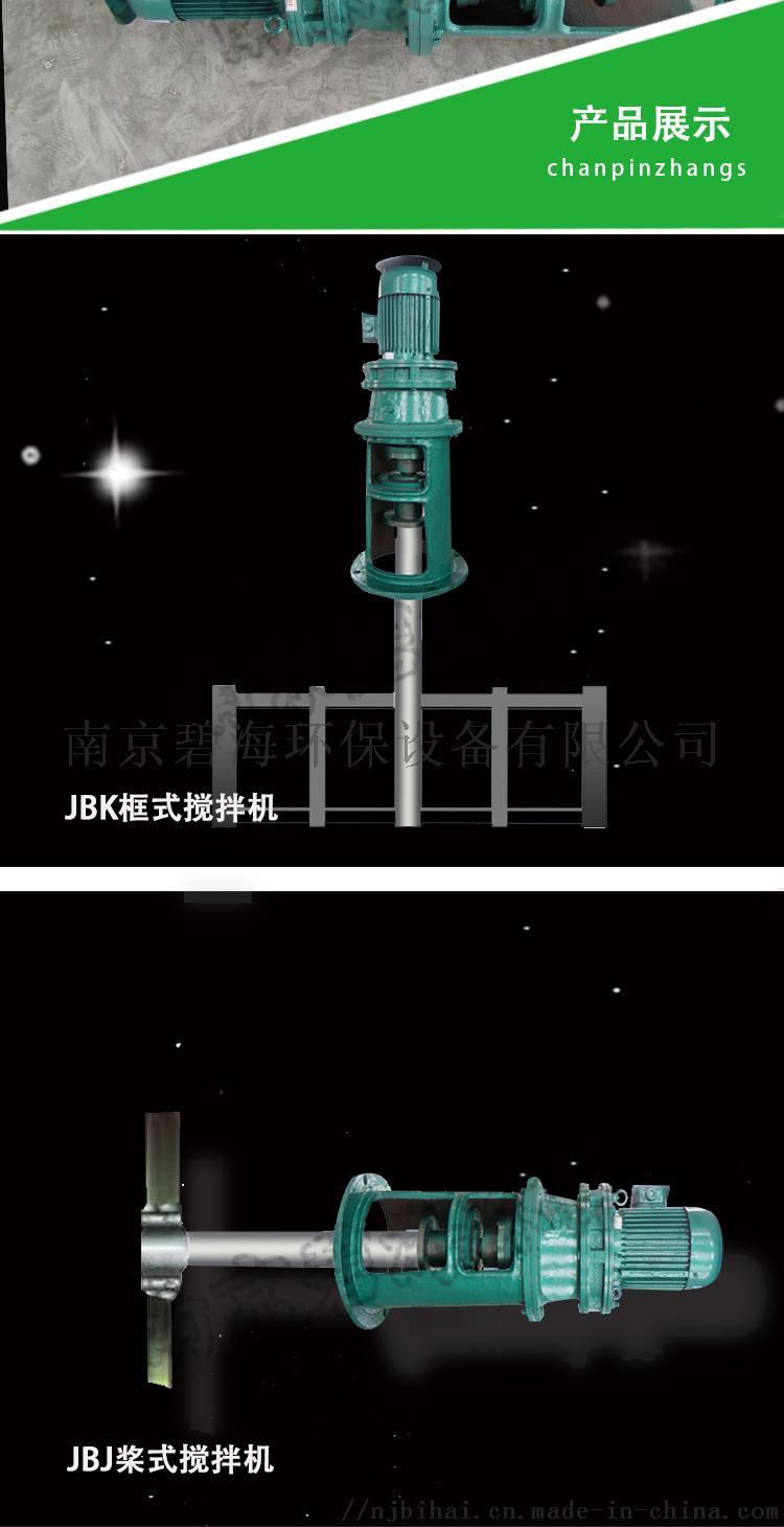 低轉速,大直徑框式潛水攪拌機JBK300074101495