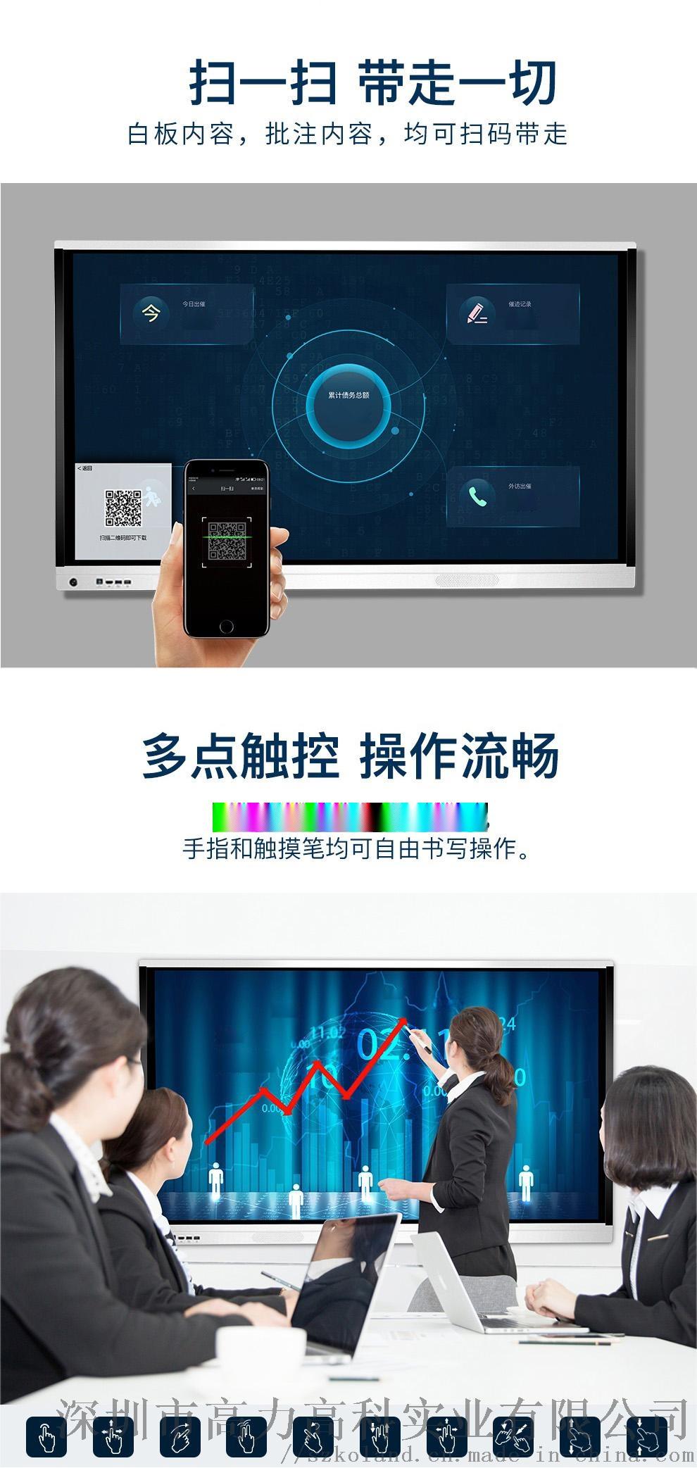 98寸智能会议平板一体机教育一体机商务会议交互平板64093842