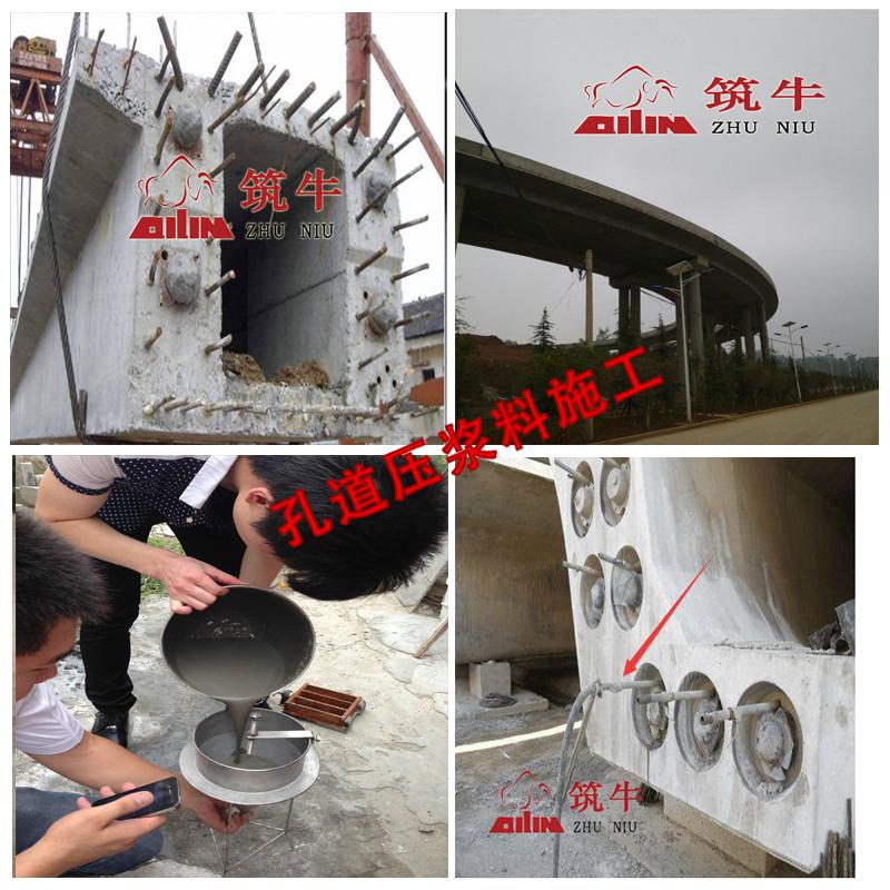 孔道压浆料施工-1.png