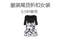 服装尾货折扣女装