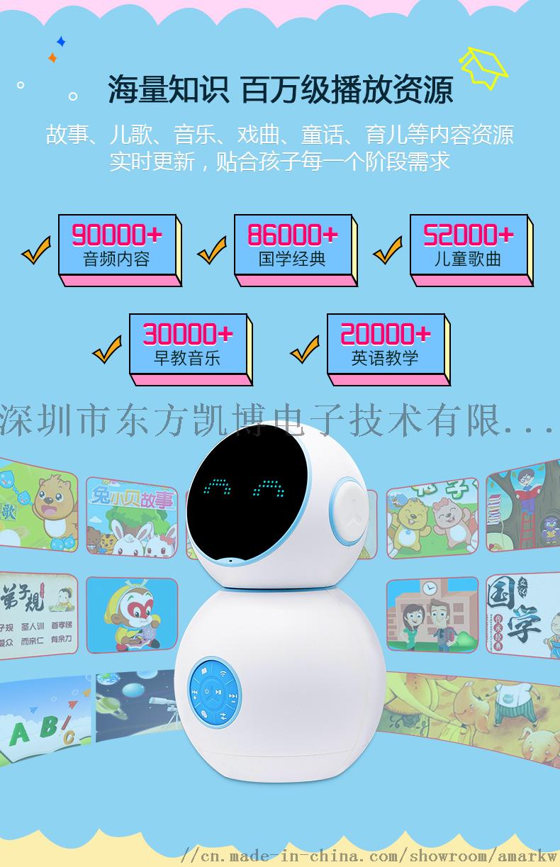 童智伴智慧學習早教教育機器人,科大訊飛小帥機器人760969702