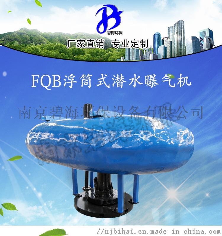 FQB1.5kw 玻璃钢浮筒离心潜水曝气机74283935