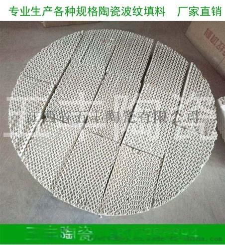 供应700x(y)型陶瓷波纹填料87221775