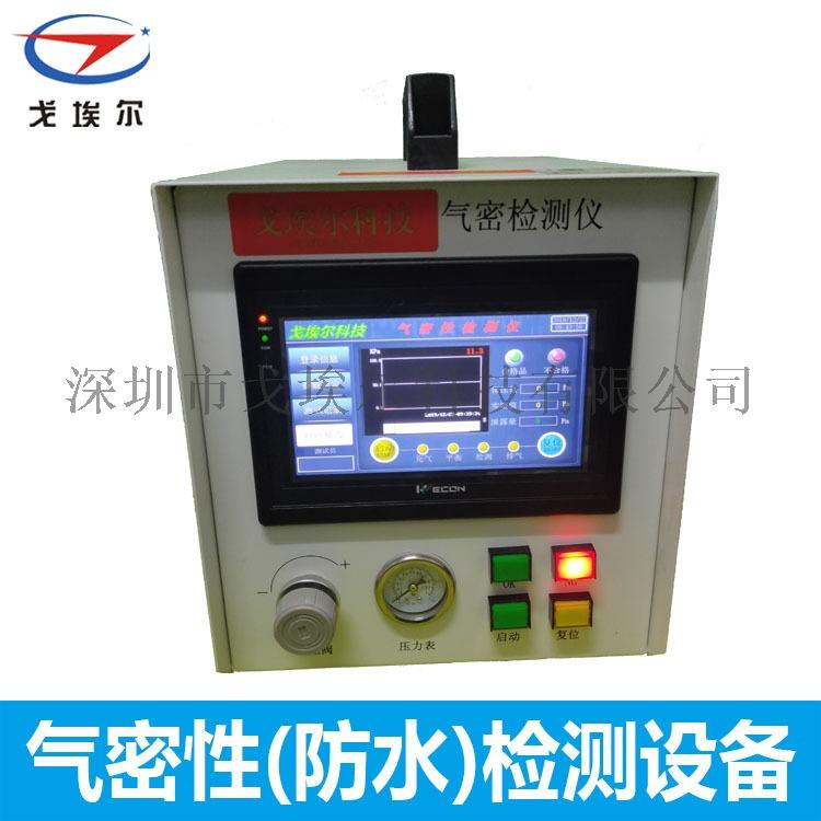 供应防水测试仪ipx7137275375