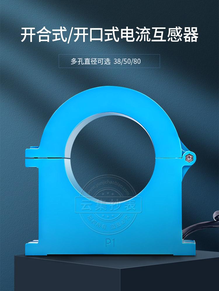 开口式电流互感器-PC端_01.jpg