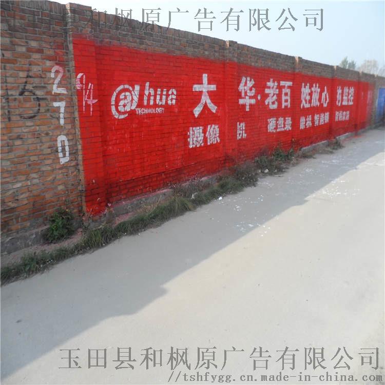 太原墙体广告刷墙广告制作,和枫原始于1998年863850292