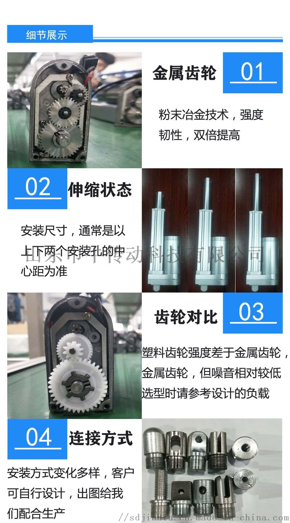 工业小型JN225直流电动推杆,高负载微型电动缸111921185
