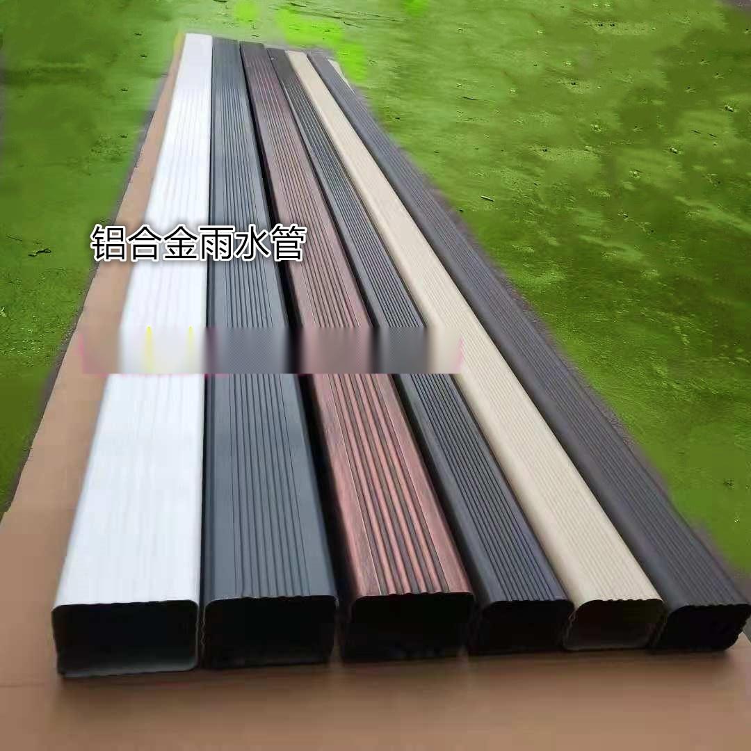徐州别墅专用铝合金方形落水管K型金属檐槽777658712