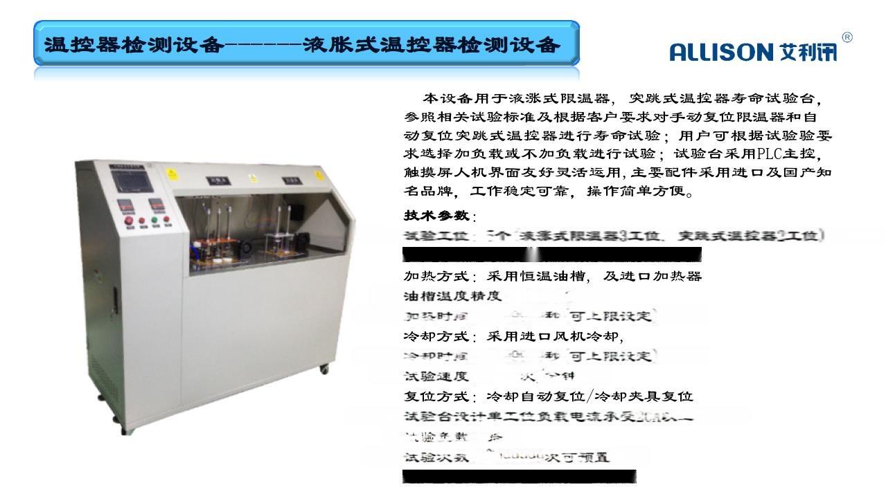 廣州市艾利訊電子科技有限公司宣傳手冊2020-02_0105.jpg