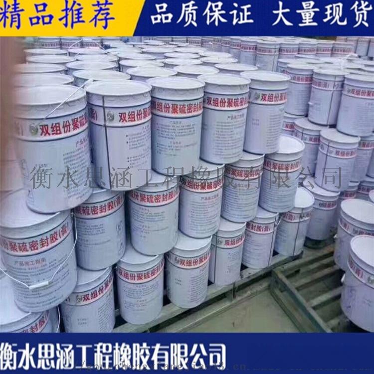 思涵自銷 單組份聚硫密封膏 泄水管 橡膠粘帶881207865