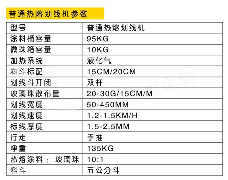 道路热熔划线机 热熔道路划线机 自驾式热熔划线机110125742